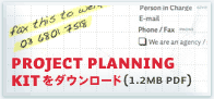 Download a project planning kit